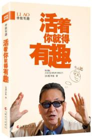 活着你就得有趣 上海文化出版社
