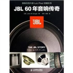 JBL 60年音响传奇