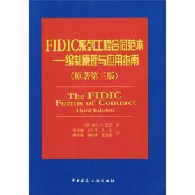 正版现货 FIDIC系列工程合同范本---编制原理与应用指南(原著第三版)出版日期:2008-05印刷日期:2008-05印次:1/1