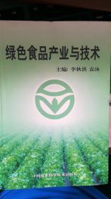 绿色食品产业与技术