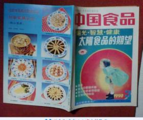 中国食品 1990年第3期