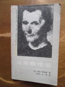 外国著名思想家译丛——马基雅维里(小32开,品如图,余较好)