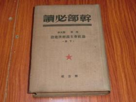 列宁 斯大林 论社会主义经济建设 下册