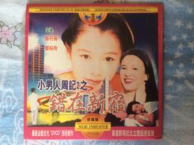 DVCD:小男人周记2之错在新宿(郑丹瑞、郑裕玲等主演)