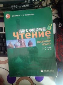 普通高等教育十五国家级规划教材:俄语专业阅读教程3(笔记多)