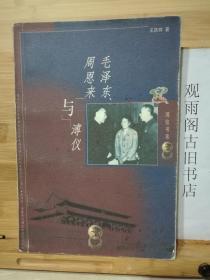 (正版 一版一印)毛泽东周恩来与溥仪