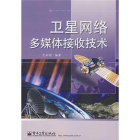 卫星网络多媒体接收技术