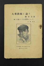 刘少奇著 《大众路线论》一册 红色文献 红宝书 群众路线是党的根本工作路线,以毛泽东为代表的中国共产党在长期斗争中形成了一切为了群众,一切依靠群众 日本共产党 东京都委员会 教育参考资料 日文版