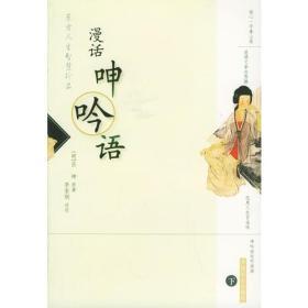正版包邮微残-漫画呻吟语(上下)CS9787800883927