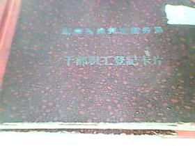 1962年湖南省株洲市服务员干部职工登记卡片(历史价值很高)