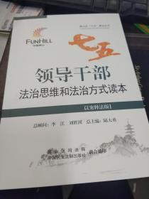 领导干部法治思维和法治方式读本:以案释法版