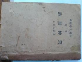 中国文学精华 音注 黄仲则诗