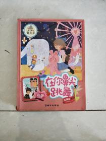 阳光姐姐嘉年华 在你鼻尖跳舞(新版)