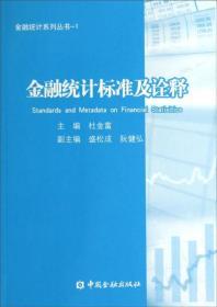 金融统计系列丛书1:金融统计标准及诠释 杜金富,盛松成,阮健