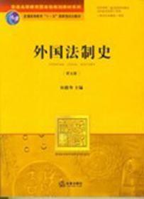外国法制史 9787511823564 何勤华  法律出版社