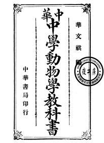 中华中学动物学教科书-1915年版-(复印本)