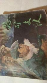 《路矿支队》  一版一印 保真