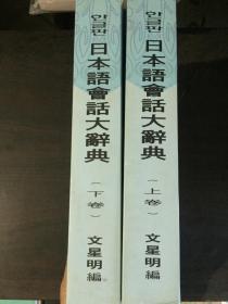 日本语会话大词典(上下)