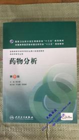 药物分析 第8版 杭太俊 药学类专业第八轮十三五教材 人卫出