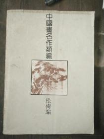 中国画名作类编 松树编