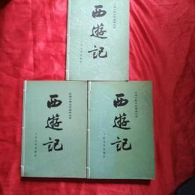 中国古典文学读本丛书:西游记(上中下)  彩色插图本