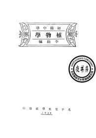 初级中学植物学-1930年版-(复印本)