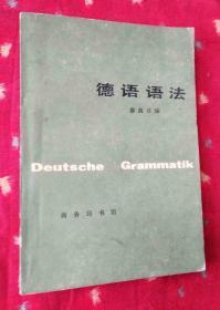 德语语法(修订本)