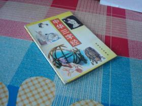 中华三字 经