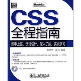 CSS全程指南-新手上路.玩转设计.深入了解.实践演习