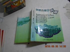 外蒙古独立内幕  大32开本