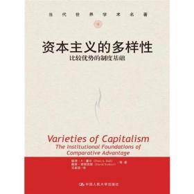 送书签zi-9787300249049-当代世界学术名著:资本主义的多样性:比较优势的制度基础(当代世界学术名著)