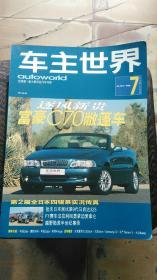 车主世界 1998.7 总第四十期