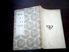 集成初编《古今画鑑》 及其他四种 商务印书馆