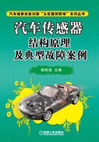 """汽车维修技能训练""""从校园到职场""""系列丛书:汽车传感器结构原理及典型故障案例"""