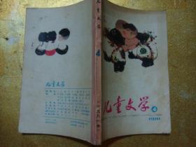 儿童文学 4