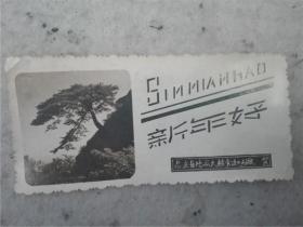 老照片式贺年卡----泰安县德成太粮食加工厂贺【泰山迎客松】