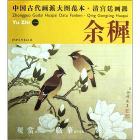 中国古代画派大图范本·清宫廷画派·余穉(1):花鸟图