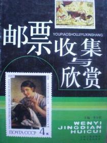 邮票收集与欣赏(馆藏、大32开192页)