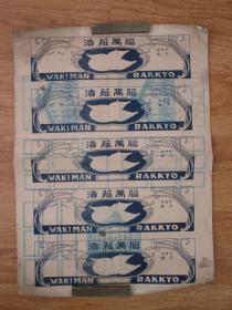 民國日本彩色雙面印刷  商標廣告一版 尺寸53*39厘米