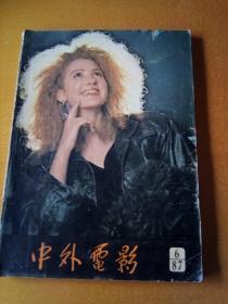 中外电影1987——6