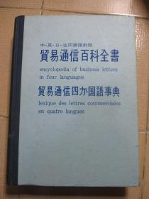 中英日法四国语对照 贸易通信百科全书(国内影印版)