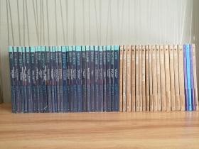 上海文艺出版社 中经典28册+彩色中经典16册+人民文学出版社 中经典5册 共49册合售 书目详见实拍书影