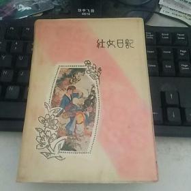 仕女日记(塑皮本)