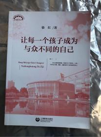 上海教育丛书 《让每一个孩子成为与众不同的自己》