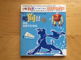 哈狗帮 MC HO DOG    CD封套