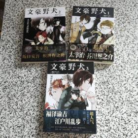 文豪野犬  1+2+3    (全3册合售)