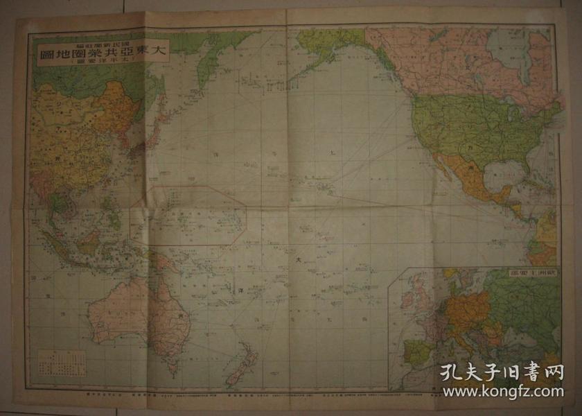 日本侵华地图 1941年《大东亚共荣圈地图》彩色地图一张全  满洲国 中华民国 蒙古联合自治政府 太平洋要图 空军基地 海军基地 航路