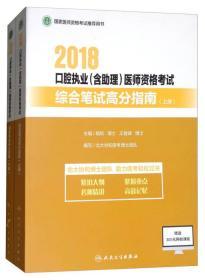 2018口腔执业(含助理)医师资格考试综合笔试高?#31181;?#21335;(上下)