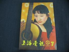 上海电视(1983年 第7期)