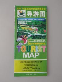 2006中国沈阳世界园艺博览会导游图(纪念版)